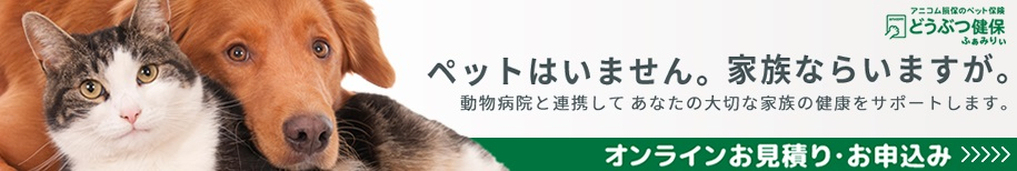動物健保ふぁみりぃ