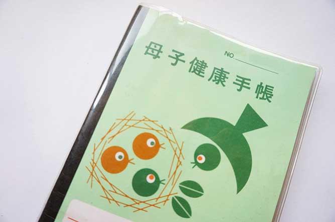母子健康手帳の画像